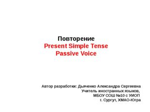 Повторение Present Simple Tense Passive Voice Автор разработки: Дьяченко Алек