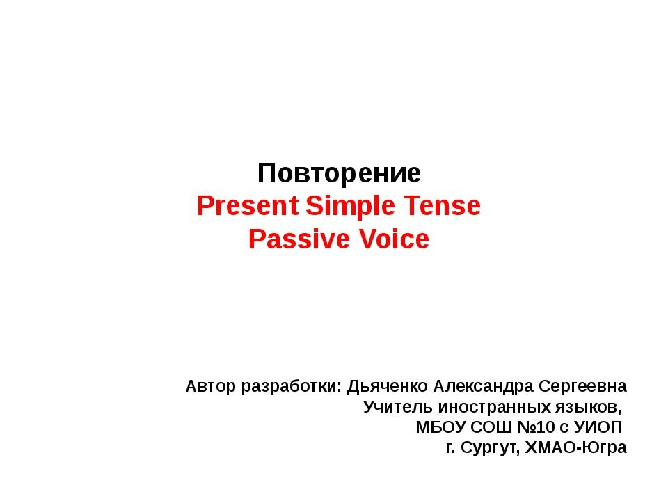 Повторение Present Simple Tense Passive Voice Автор разработки: Дьяченко Алек...