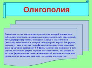 Олигополия Олигополия – это такая модель рынка, при которой доминирует небол