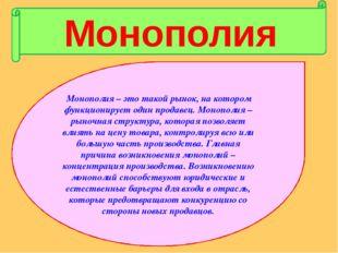 Монополия Монополия – это такой рынок, на котором функционирует один продаве