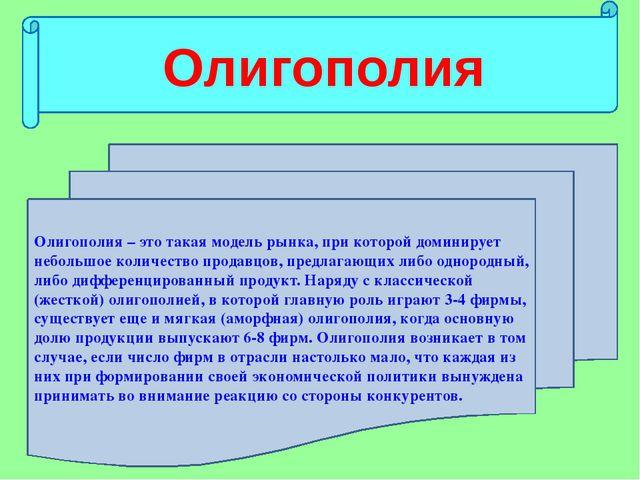 Олигополия Олигополия – это такая модель рынка, при которой доминирует небол...