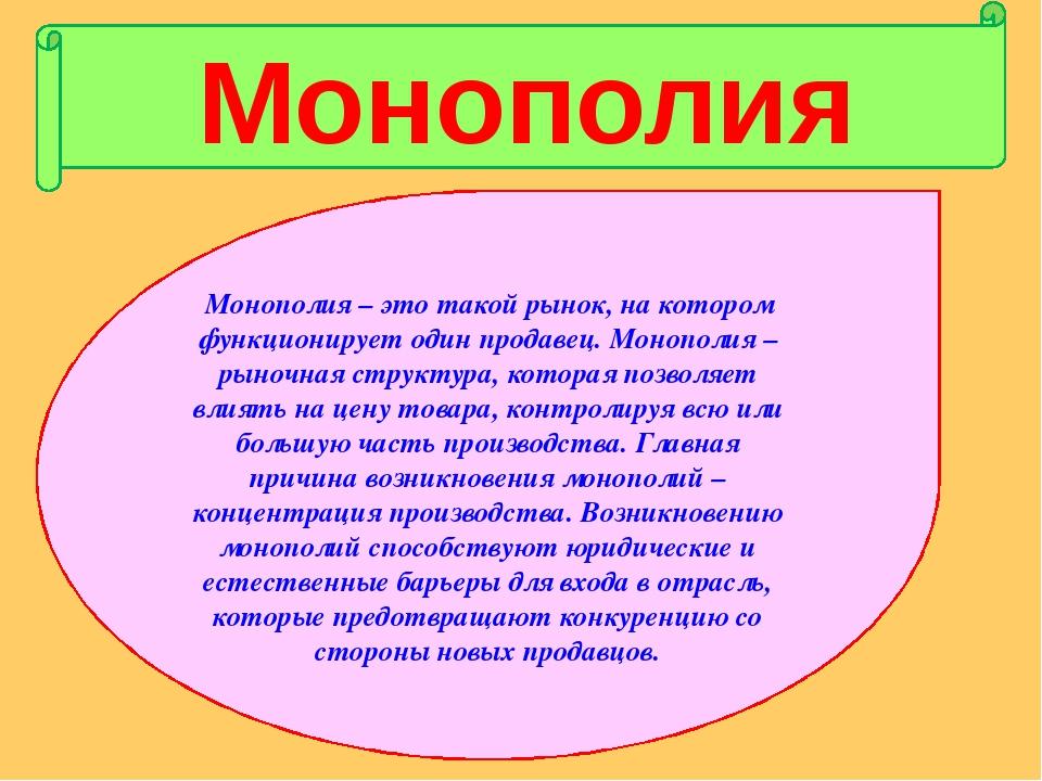 Монополия Монополия – это такой рынок, на котором функционирует один продаве...
