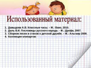 Давыдова А.В. Классные часы. – М.: Вако, 2010. Даль В.И. Пословицы русского н
