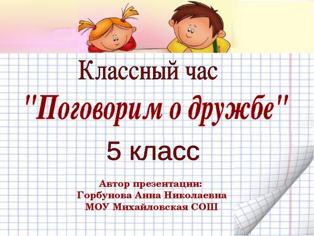 Автор презентации: Горбунова Анна Николаевна МОУ Михайловская СОШ