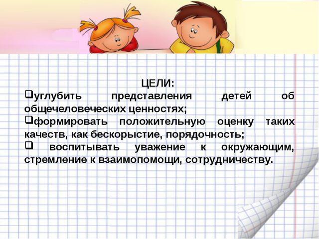 ЦЕЛИ: углубить представления детей об общечеловеческих ценностях; формировать...