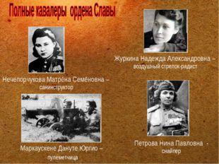 Журкина Надежда Александровна – воздушный стрелок-радист Нечепорчукова Матрён