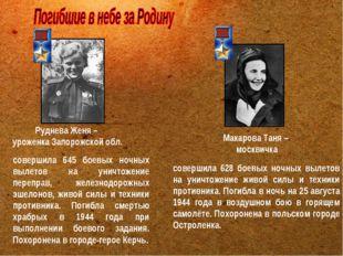 Макарова Таня – москвичка совершила 628 боевых ночных вылетов на уничтожение