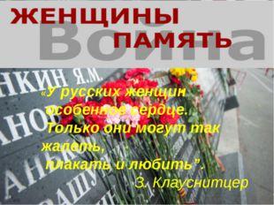 «У русских женщин особенное сердце. Только они могут так жалеть, плакать и лю