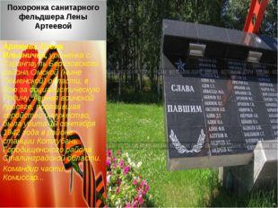 Артеева Елена Ильинична, уроженка с. Саранпауль Березовского района Омской (н