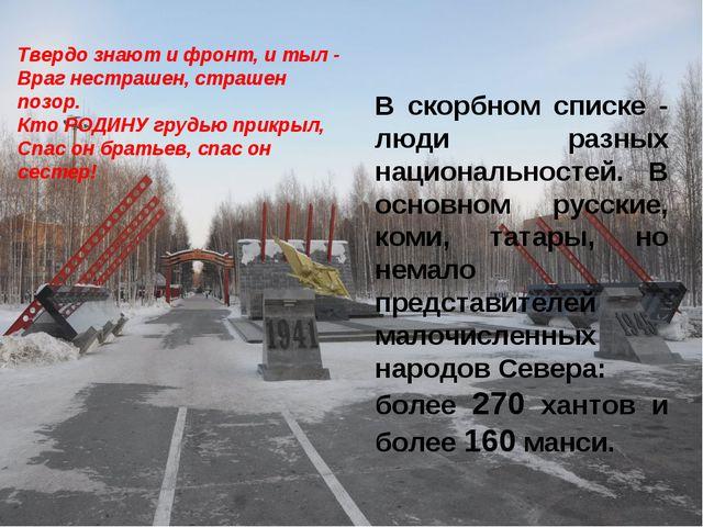 В скорбном списке - люди разных национальностей. В основном русские, коми, та...