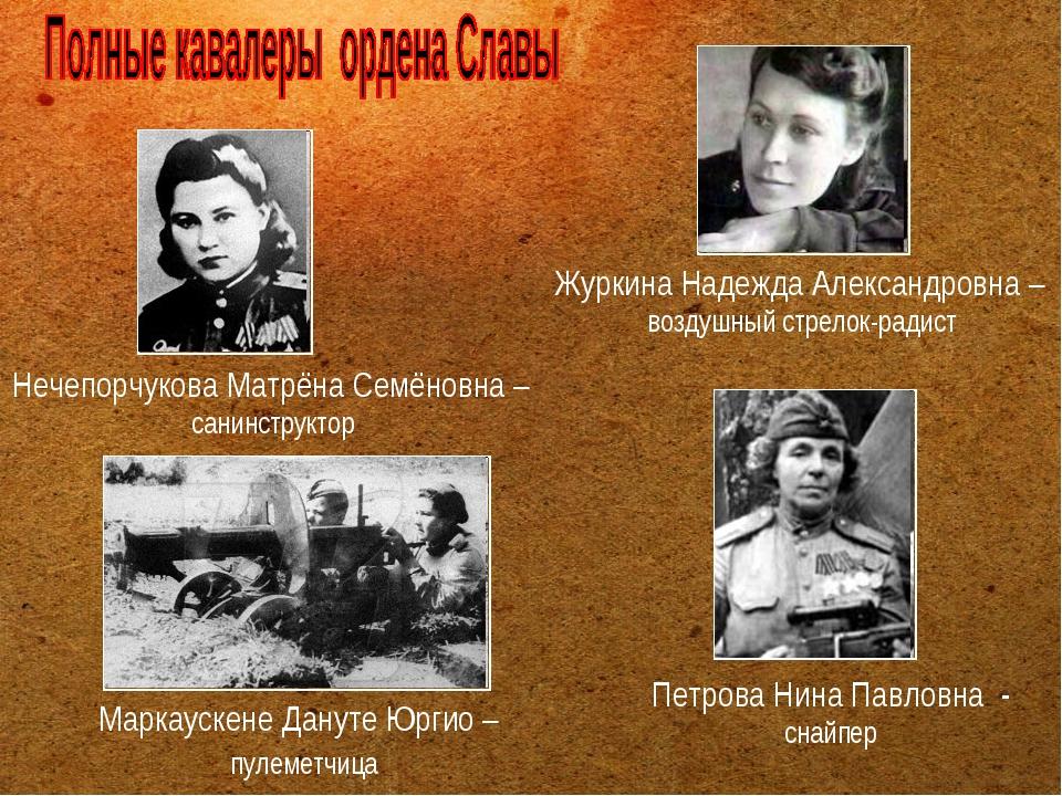 Журкина Надежда Александровна – воздушный стрелок-радист Нечепорчукова Матрён...