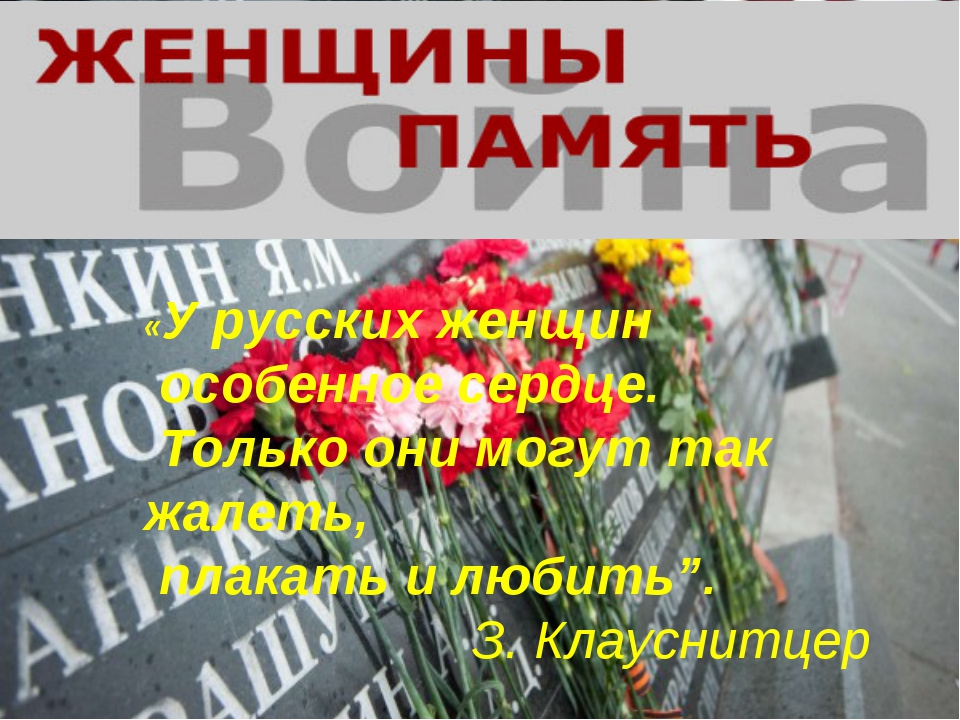 «У русских женщин особенное сердце. Только они могут так жалеть, плакать и лю...