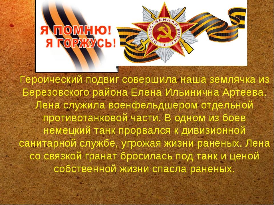 Героический подвиг совершила наша землячка из Березовского района Елена Ильин...