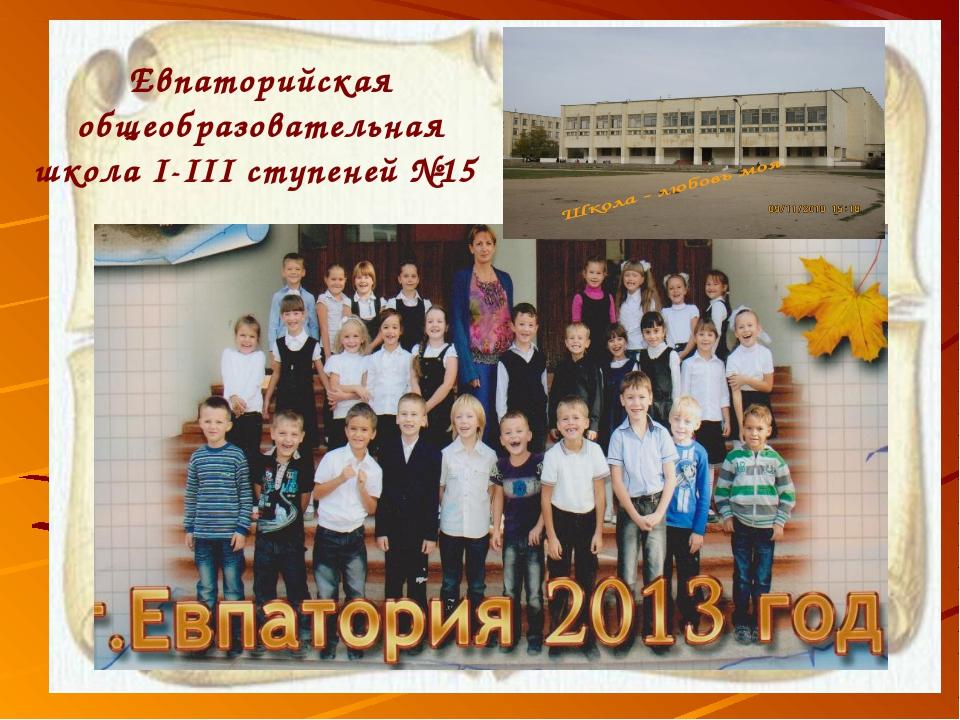 Евпаторийская общеобразовательная школа I-III ступеней №15