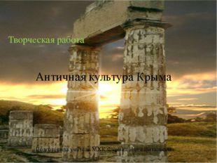 Античная культура Крыма Подготовила учитель МХК Фурман Инна Витальевна Творче