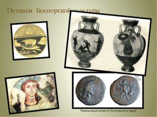 Останки Боспорской культуры Уникальная монета боспорского царя