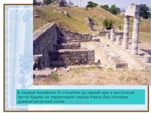 В первой половине VI столетия до нашей эры в восточной части Крыма на террит