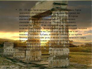 IV—III века были временем расцвета Пантикапея. Город деятельно обстраивался