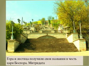 Гора и лестнца получили свои названия в честь царя Боспора, Митридата