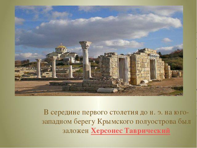 В середине первого столетия до н. э. на юго-западном берегу Крымского полуост...