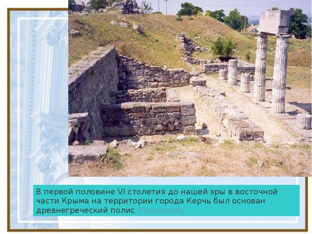 В первой половине VI столетия до нашей эры в восточной части Крыма на террит...