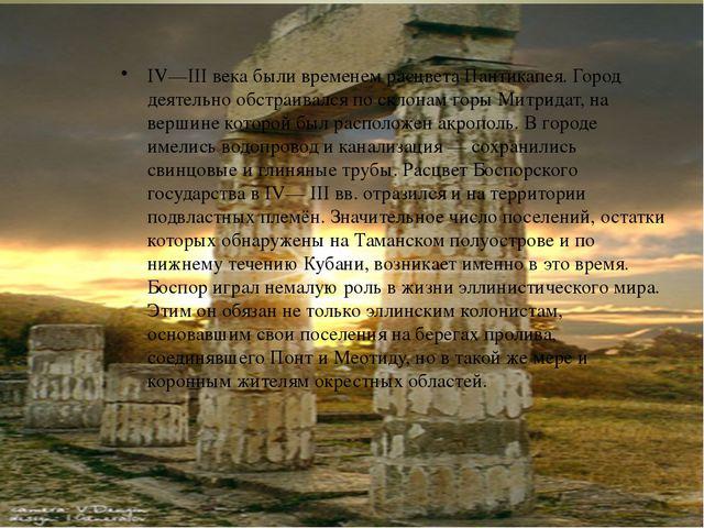 IV—III века были временем расцвета Пантикапея. Город деятельно обстраивался...