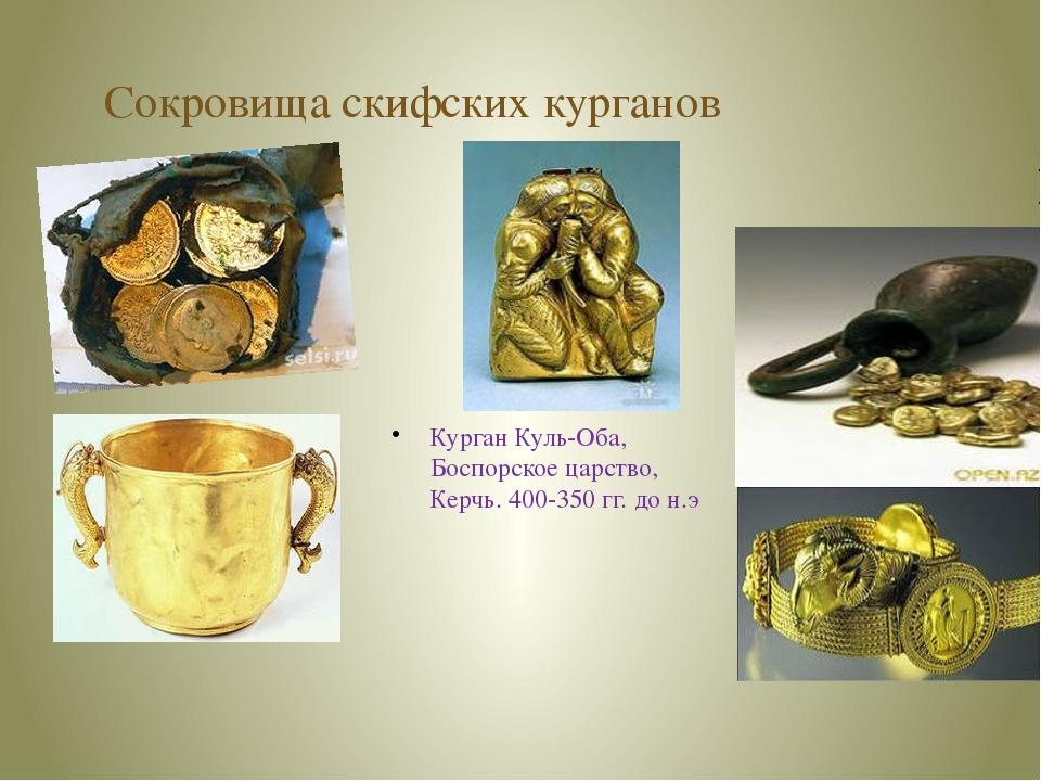 Сокровища скифских курганов Курган Куль-Оба, Боспорское царство, Керчь. 400-3...