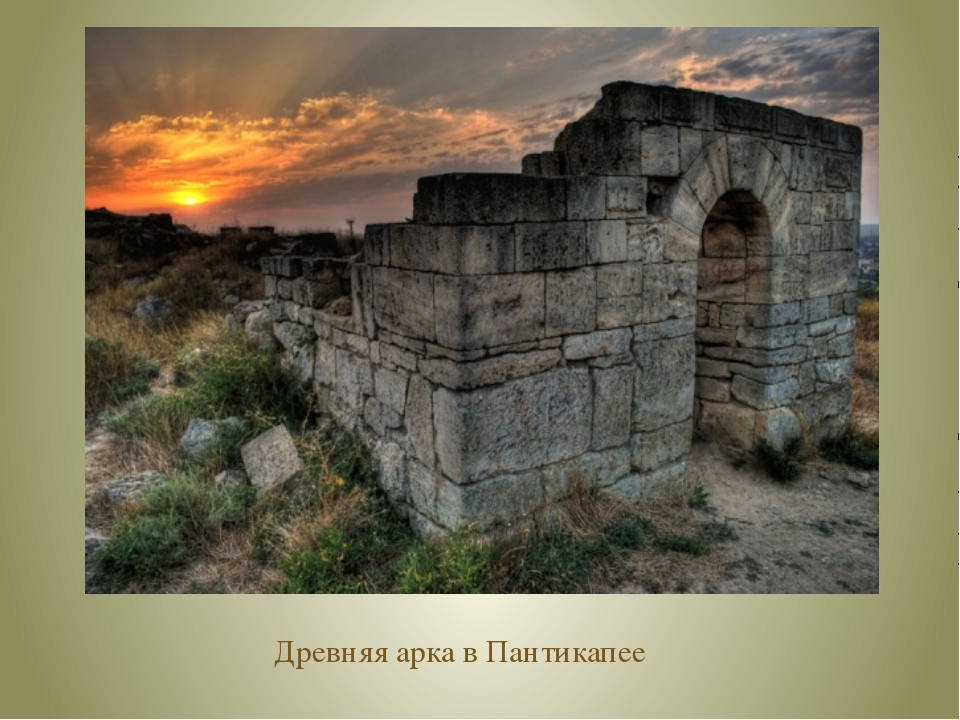 Древняя арка в Пантикапее