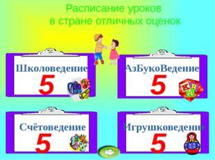Расписание уроков в стране отличных оценок Школоведение Игрушковедение Счётов