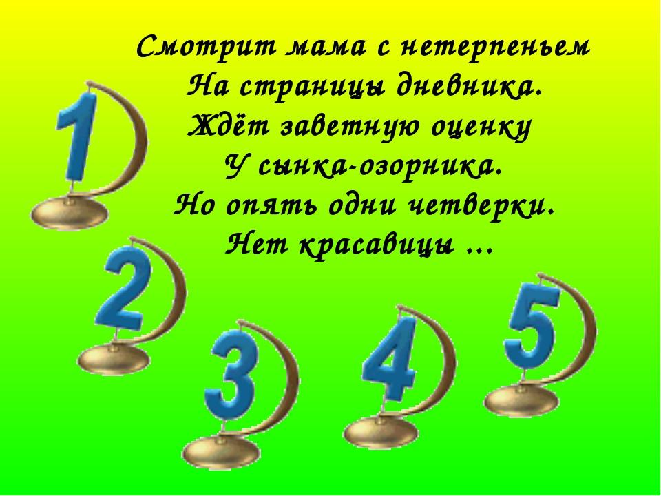 Указ Всем ученикам 2 класса Бужаровской школы получать только хорошие отметки...
