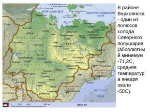 В районе Верхоянска - один из полюсов холода Северного полушария (абсолютный