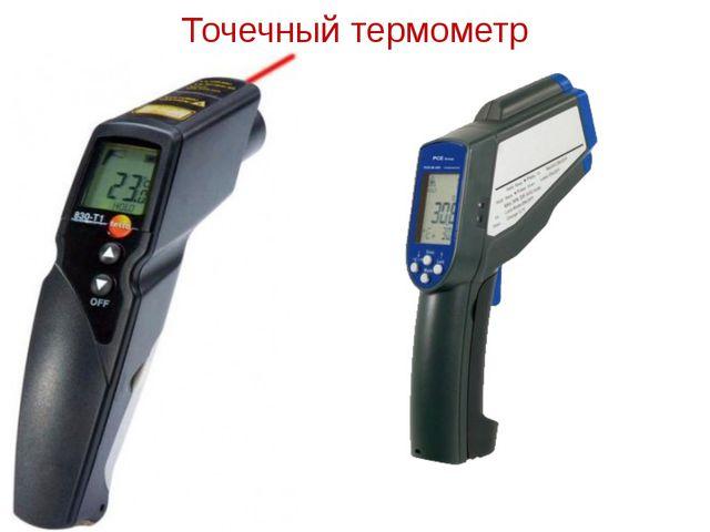 Точечный термометр