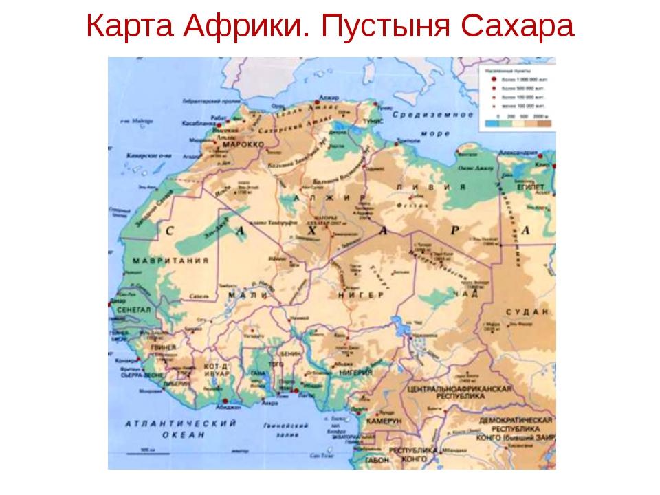 Карта Африки. Пустыня Сахара