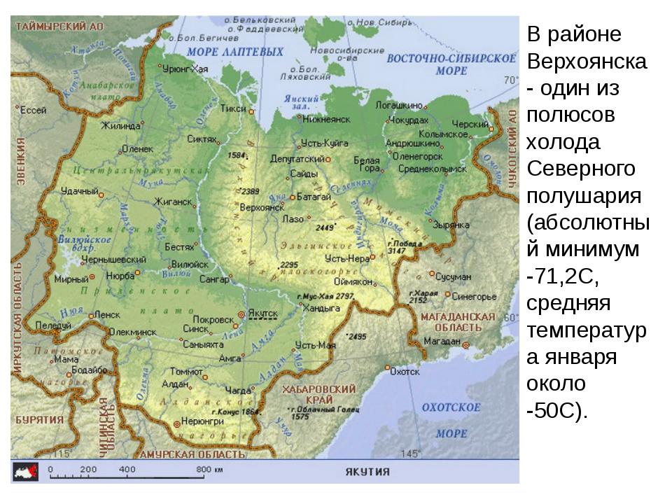В районе Верхоянска - один из полюсов холода Северного полушария (абсолютный...