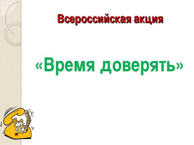 Всероссийская акция «Время доверять»