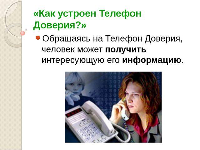 «Как устроен Телефон Доверия?» Обращаясь на Телефон Доверия, человек может по...