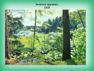 Зеленое кружево. 1928
