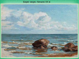 Берег моря. Начало XX в