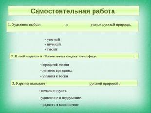 Самостоятельная работа 1. Художник выбрал и уголок русской природы. - шумный