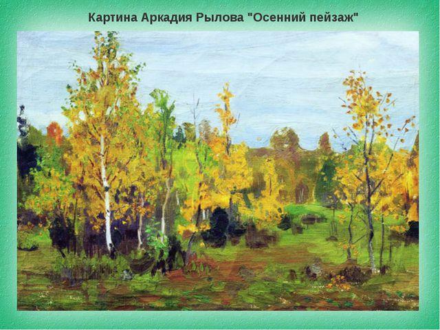 "Картина Аркадия Рылова ""Осенний пейзаж"""