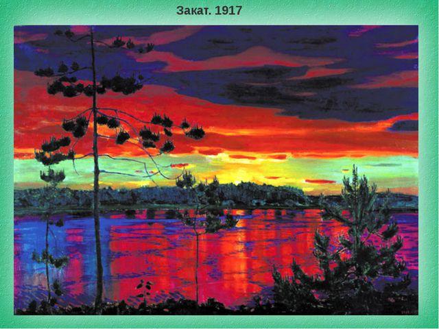 Закат. 1917