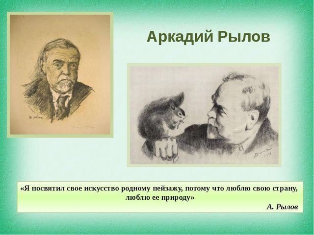 Аркадий Рылов «Я посвятил свое искусство родному пейзажу, потому что люблю св...