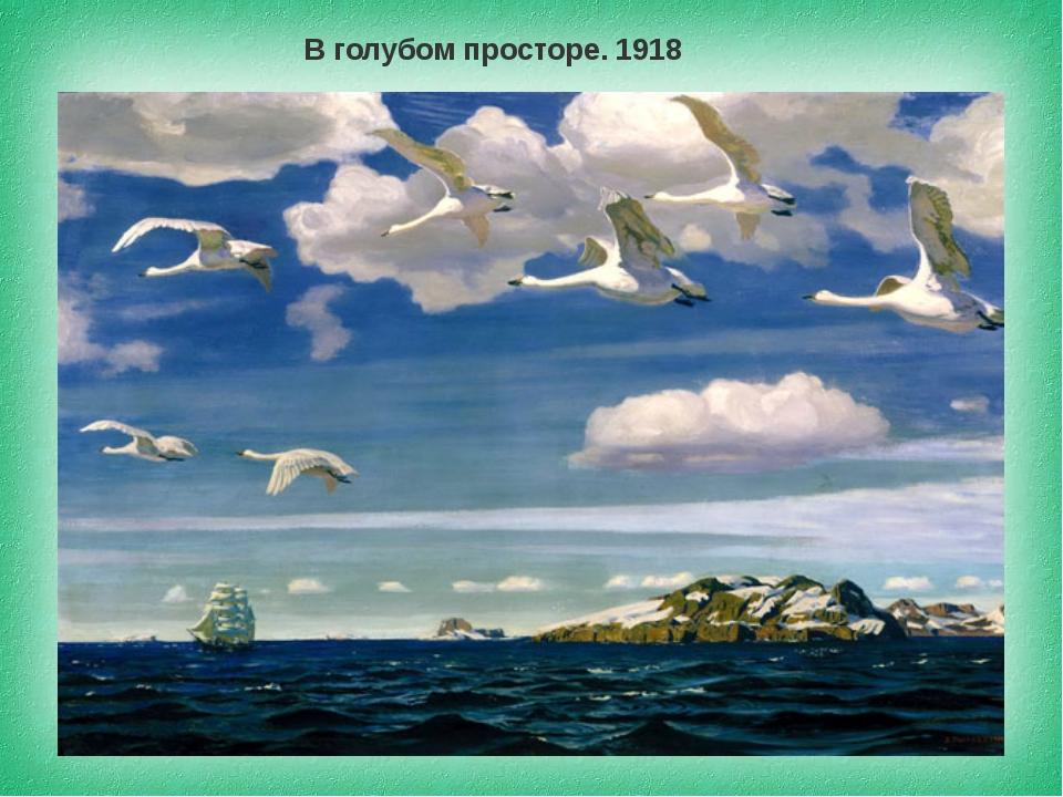 В голубом просторе. 1918