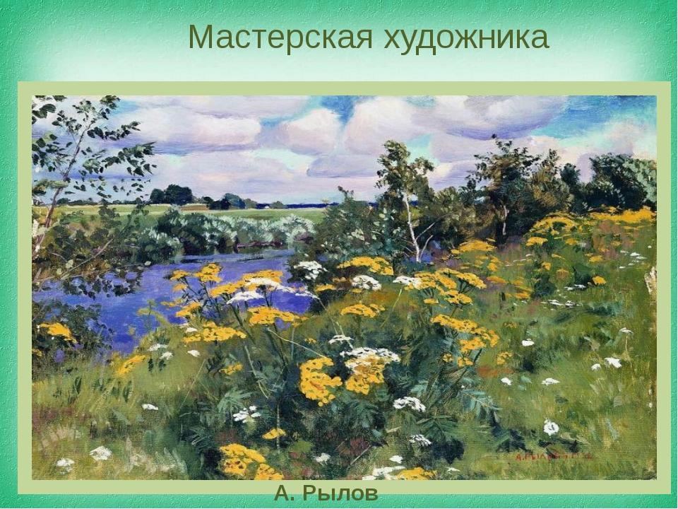 А. Рылов Мастерская художника