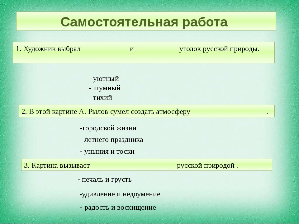 Самостоятельная работа 1. Художник выбрал и уголок русской природы. - шумный...
