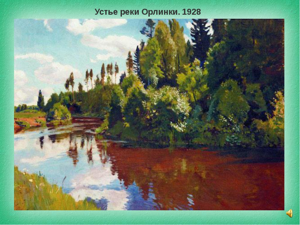 Устье реки Орлинки. 1928