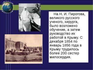 На Н. И. Пирогова, великого русского ученого, хирурга, было возложено обучен