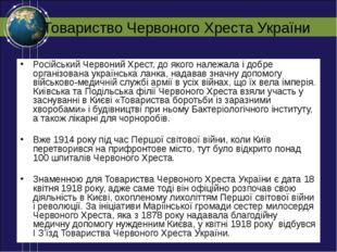 Товариство Червоного Хреста України Російський Червоний Хрест, до якого належ