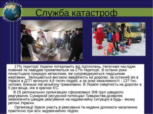 Служба катастроф 17% території України потерпають від підтоплень. Негативні н