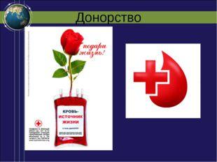 Донорство